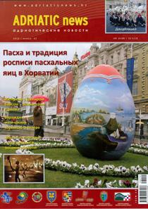 adriatic-news-1